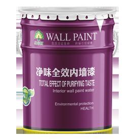 净味全效内墙漆