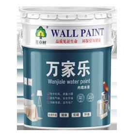 万家乐内墙水漆