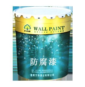 水性工业防腐漆